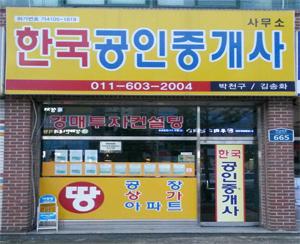 한국공인중개사 사무소