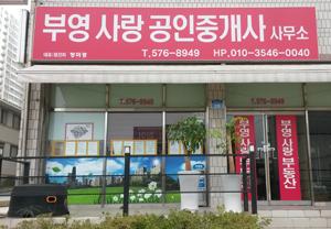 부영사랑공인중개사 사무소