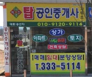 나주혁신탑공인중개사 사무소